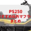 PS250(MF09)おすすめ社外マフラー&排気音まとめ