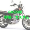 GN250E(NJ41A)日本じゃ流行らなかったジャメリカンスタイル