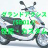 グランドアクシス(SB01J)前後12ホイールを採用したマイルド2stスクーター
