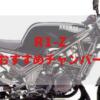 R1-Zおすすめ社外チャンバー&排気音のまとめ