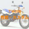 TW200(2JL/DG07J)ストリートバイクを誕生させたヤマハの名作
