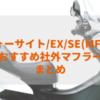 フォーサイト/EX/SE(MF04)おすすめ社外マフラー&排気音まとめ