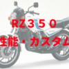 RZ350のここがすごい!2ストカット飛マシン【750ccキラー】