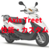 アクシス トリート(SE53J)4サイクルになって誕生した気軽に走れる便利スクーター