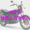 XS250・チョッパー・ボバーとカスタムベースに人気バイク