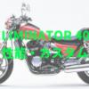 エリミネーター400(ZL400A/B/C/D)ドラッガースタイルを追求した珍しいスタイル