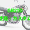 GB250(MC10)の魅力とは?カフェレーサースタイルが抜群に決まる!