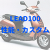 リード100(JF06)優等生スクーターとして人気だったモデル