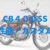 ホンダ・CB400SS単気筒ロードスポーツの実力とは