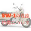 スズキ・SW-1 レトロで可愛らしいクラシックバイク