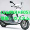 リード90(HF05)黄色ナンバーが懐かしいタンデムもこなせる便利スクーター