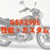 GSX250L・スズキの250ccジャメリカンを楽しむならこの一台
