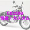 CD250U・安く丈夫なカスタムバイクを作りたいならオススメな車体