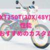 XT250T(30X/48Y)オフロードバイク初のDOHC4バルブエンジンを搭載したマシン