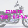 Z750LTD・国内仕様で最大排気量のLTDモデル